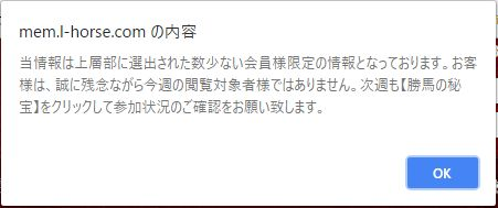 勝馬伝説_参加資格