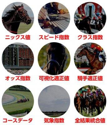 FUN競馬_No9-2