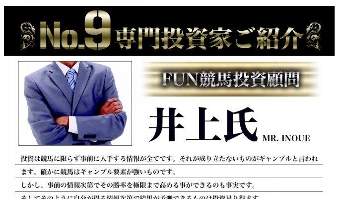FUN競馬_投資顧問