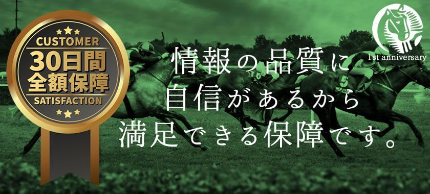 OASIS_保証