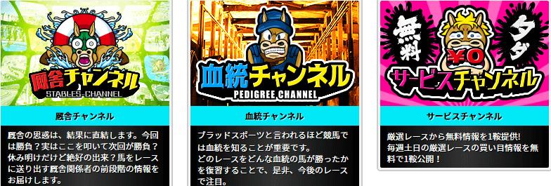 UMAチャンネルの無料情報