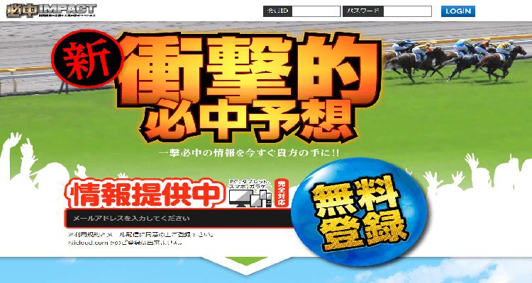 必中IMPACT(インパクト)