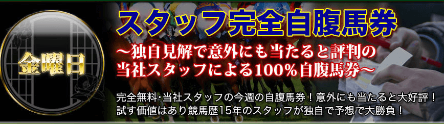 池江道場の無料コンテンツ金曜