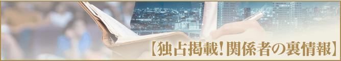 万馬券キングダム【独占掲載!関係者の裏情報】