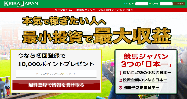 競馬JAPAN(ジャパン)