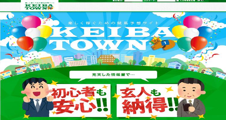 KEIBA TOWN(競馬タウン)
