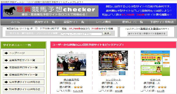悪質競馬予想Checker(チェッカー)