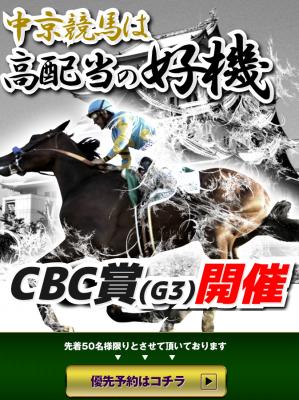 競馬報道 キャンペーン情報