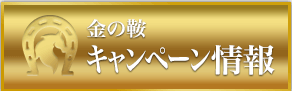 金の鞍キャンペーン情報
