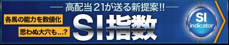 高配当21 【SI指数】