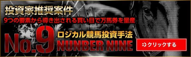 FUN競馬_No9