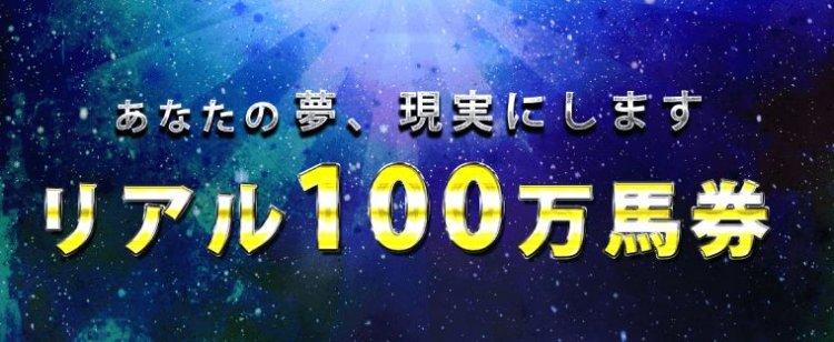 競馬大陸_100万