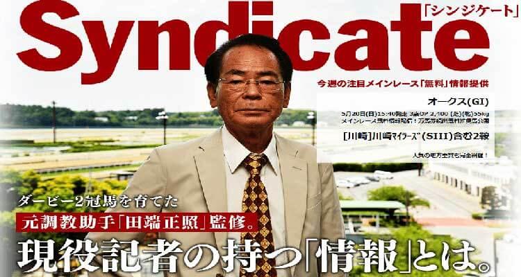 Syndicate(シンジケート)