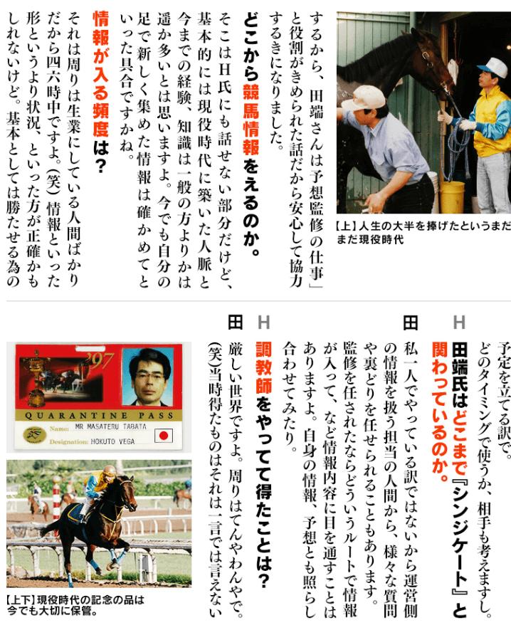 Syndicate(シンジケート) 田端正照のインタビュー記事