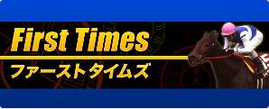 的中タイムズ【ファーストタイムズ】