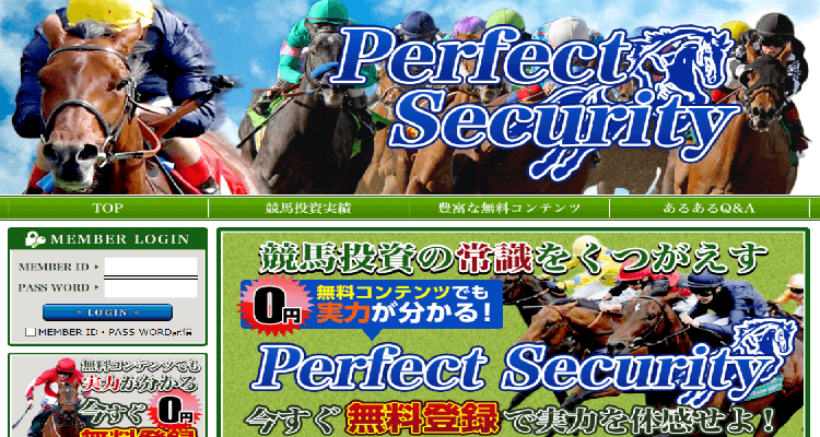 Perfect Security(パーフェクト セキュリティ)