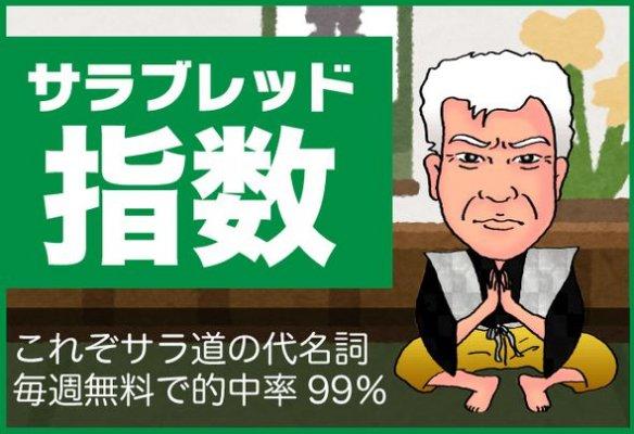 サラブレッド道場_指数
