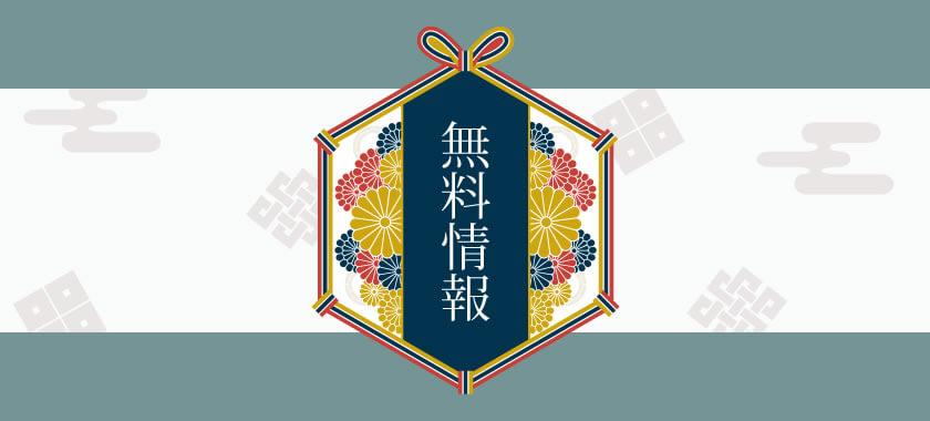 tazuna_無料情報