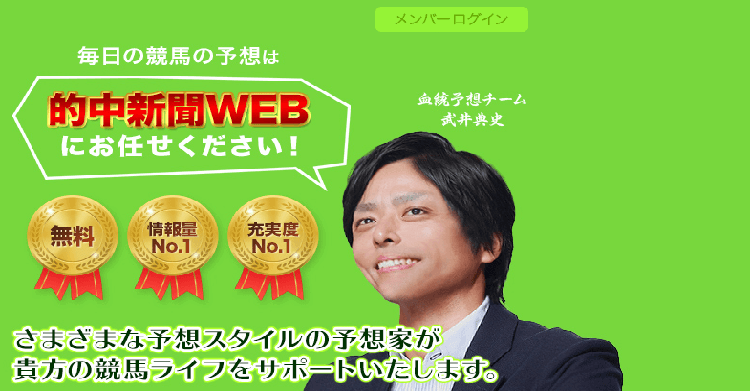 的中新聞WEB(ウェブ)