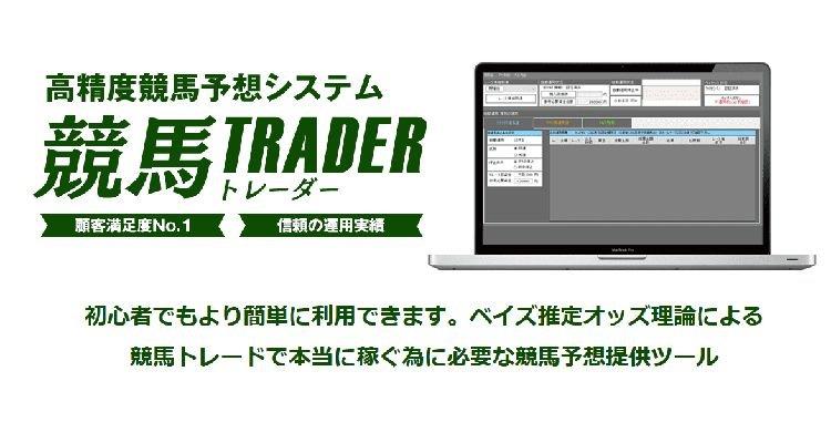 競馬TRADER(トレーダー)
