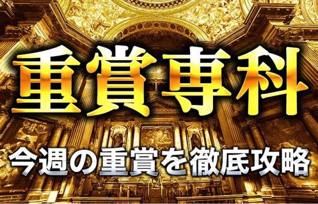 血統ウィナーズ_重賞専科