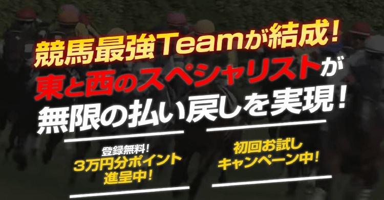 競馬トップチーム(TOP TEAM)