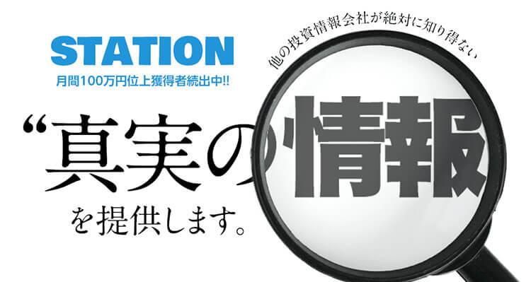 STATION(ステーション)