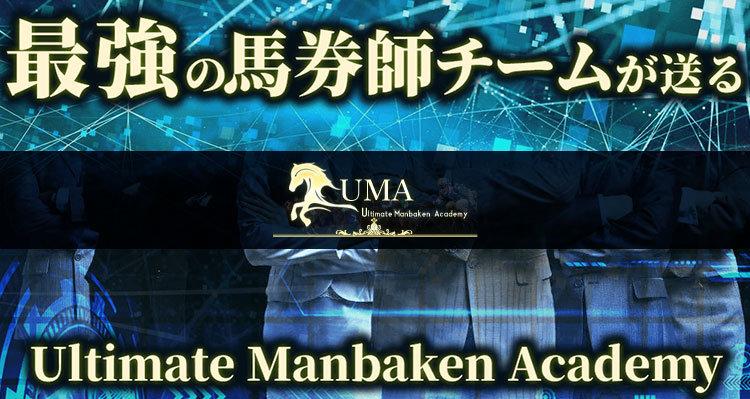 万馬券UMA(Ultimate Manbaken Academy)