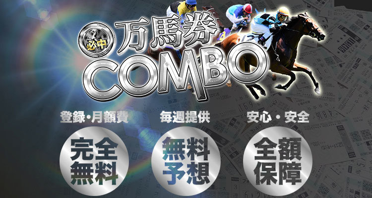 万馬券COMBO(コンボ)
