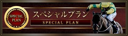アルケミスト_スペシャル