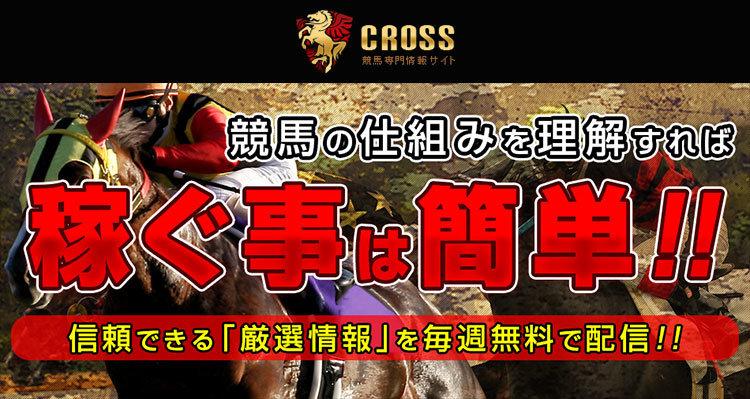 CROSS(クロス)