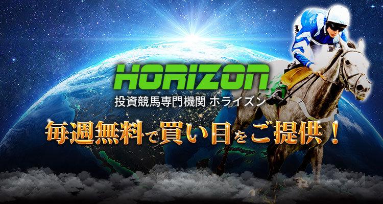 HORIZON(ホライズン)