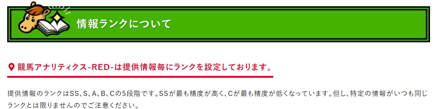 RED_ランク