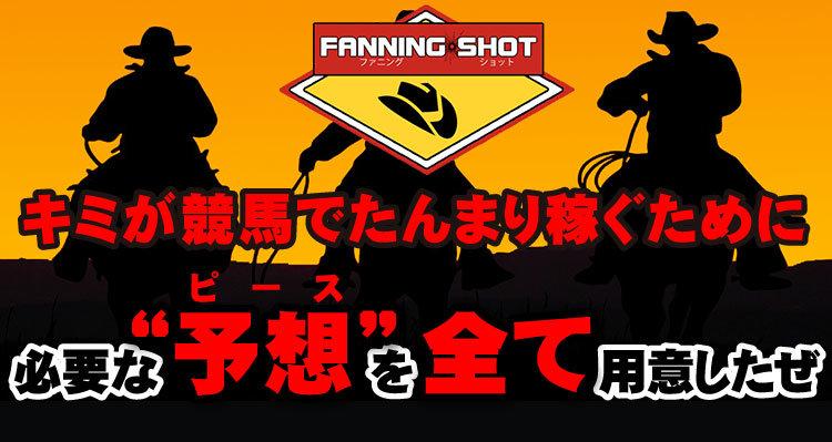 ファニング ショット(FANNING SHOT)