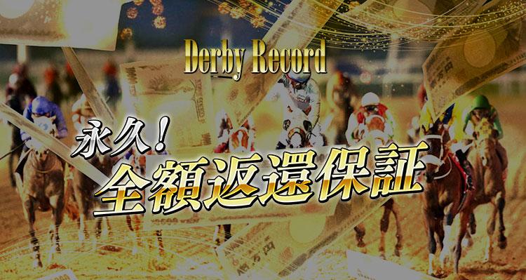 ダービーレコード(DERBY RECORD)