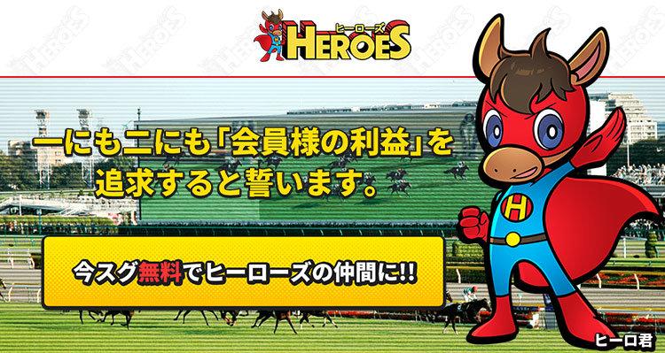 HEROES(ヒーローズ)