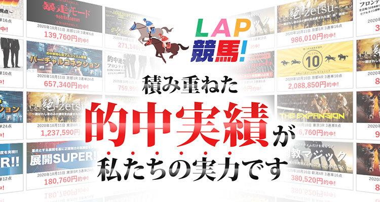 LAP競馬!(ラップ競馬)