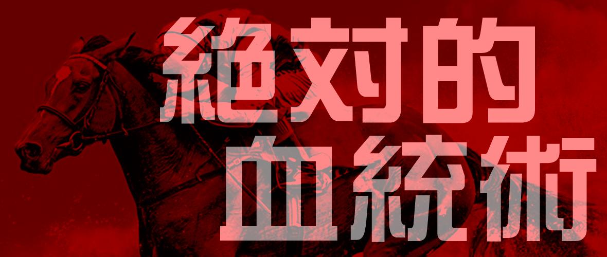 うまっぷ_プラン2