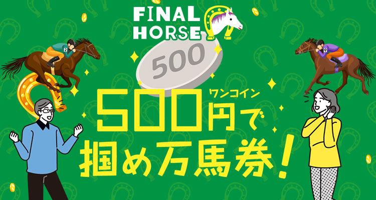 FINAL HORSE(ファイナル ホース)