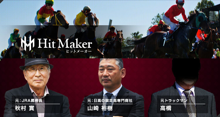 Hit Maker(ヒットメーカー)