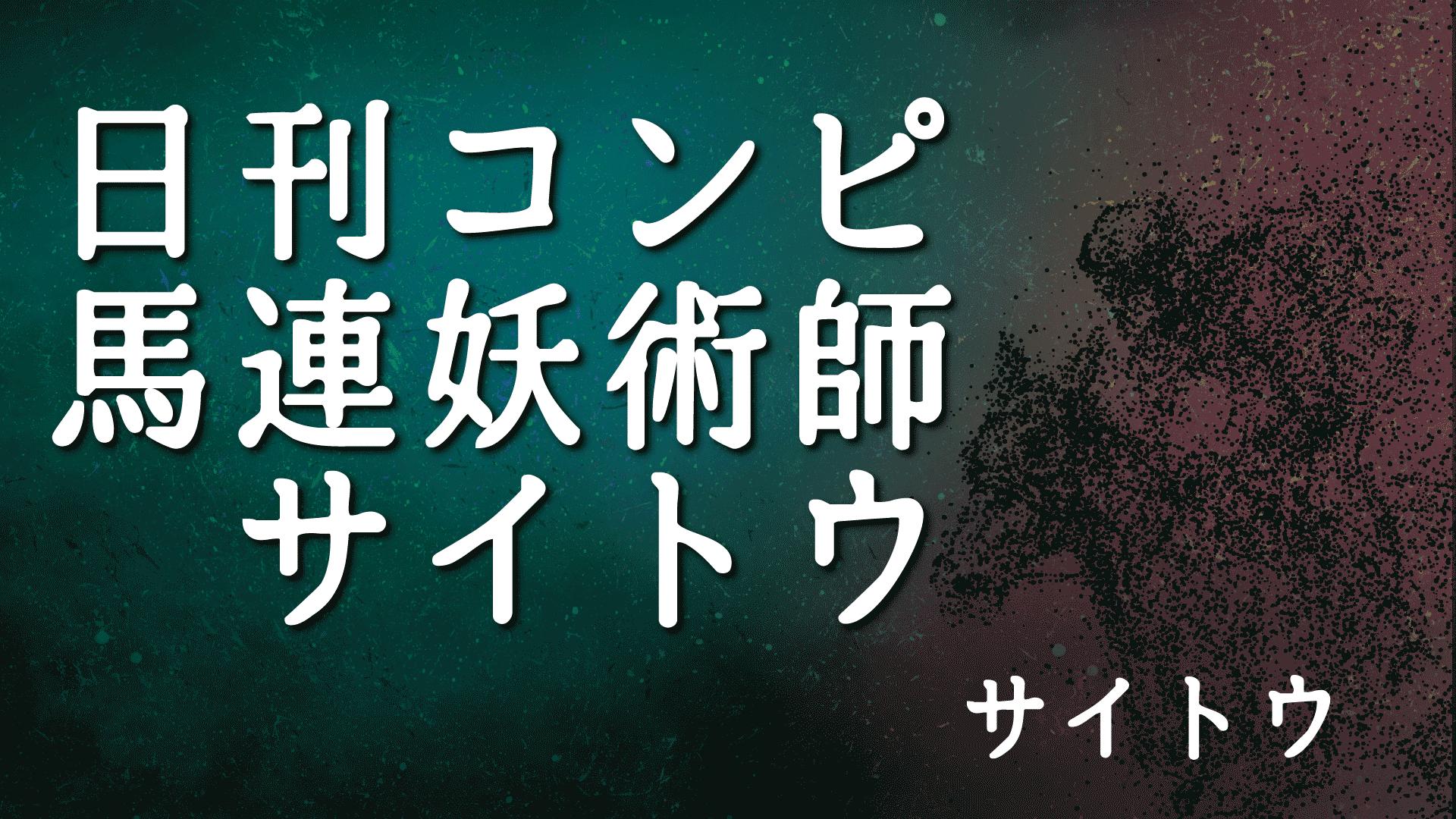競馬百傑遊宴_プラン