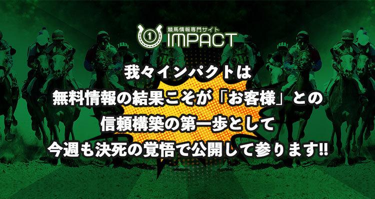 IMPACT(インパクト)