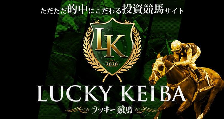ラッキー競馬(LUCKY KEIBA)